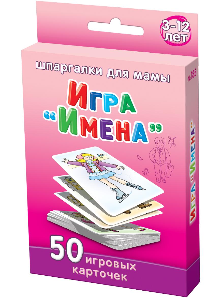 Шпаргалки для мамы Обучающие карточки Имена несерьезные уроки 2 развиваем реакцию