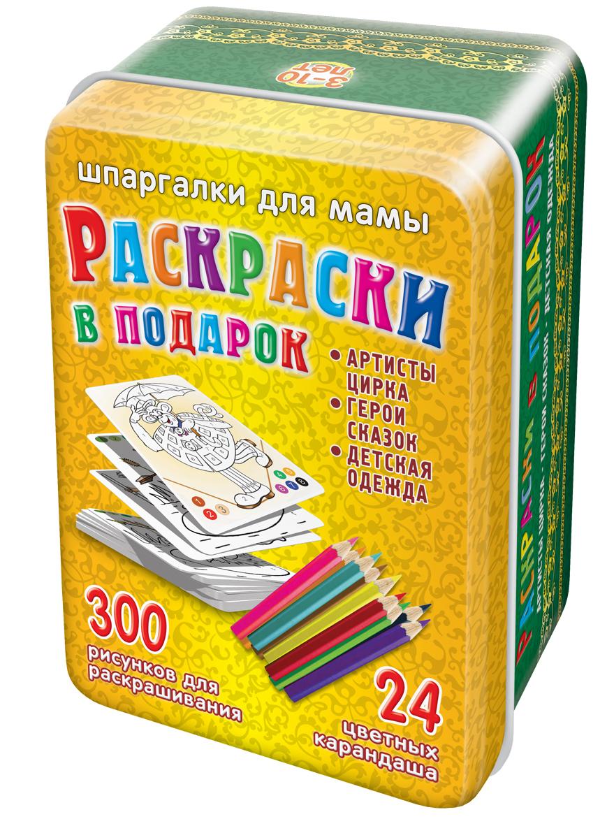 Шпаргалки для мамы Обучающие карточки Раскраски в подарок