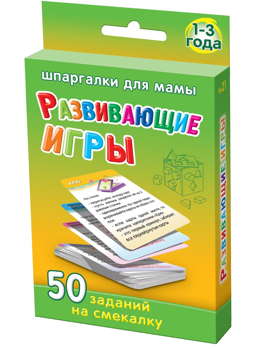 Шпаргалки для мамы Обучающие карточки Развивающие игры 1-3