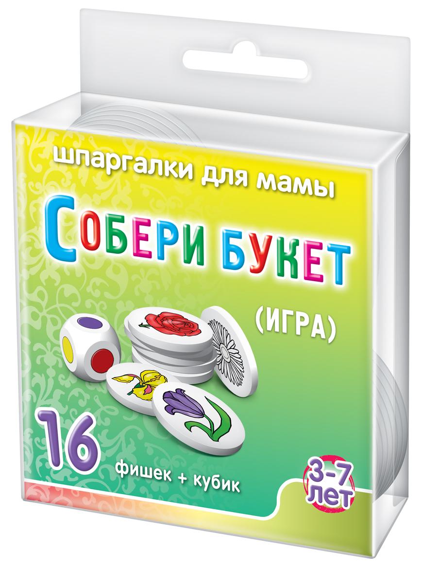 Шпаргалки для мамы Обучающая игра Собери букет
