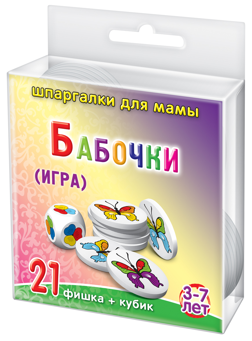 Шпаргалки для мамы Обучающая игра Бабочки