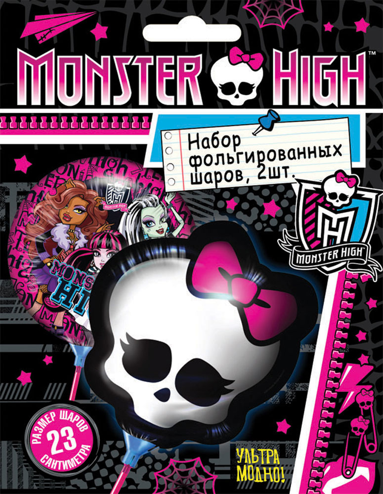 Monster High Шар фольгированный 2 шт