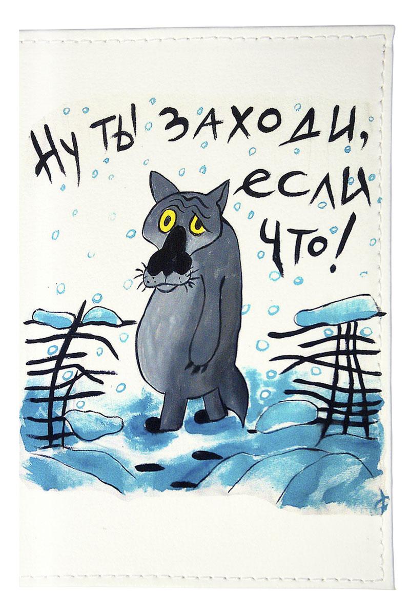 Обложка для автодокументов Mitya Veselkov Волк из мультика, цвет: белый. AUTOZAM172AUTOZAM287Качественная обложка для автодокументов Mitya Veselkov Волк из мультика выполнена из легкого и прочного ПВХ, который надежно защищает важные документы от пыли и влаги. Рисунок нанесён специальным образом и защищён от стирания. Изделие раскладывается пополам.Такая обложка поможет вам подчеркнуть свою индивидуальность!Обложка для автодокументов стильного дизайна может быть достойным и оригинальным подарком.