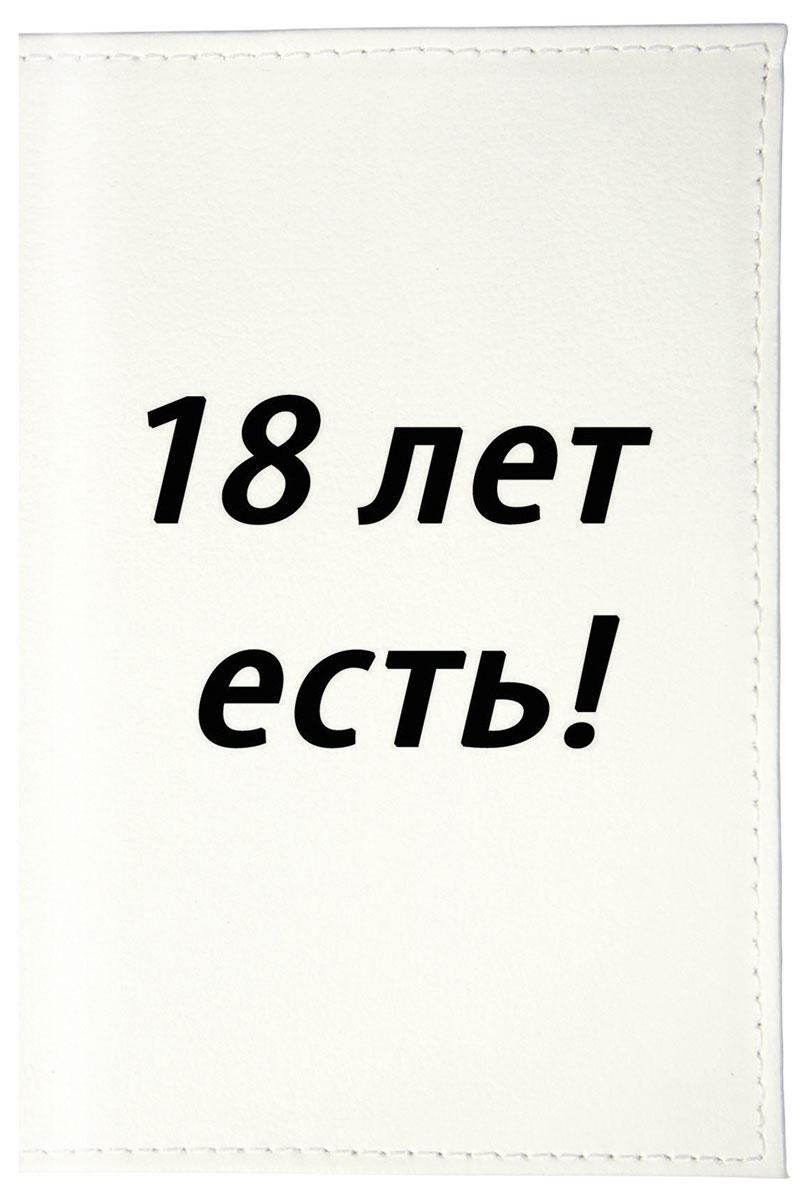 Обложка для автодокументов Mitya Veselkov 18 лет есть!, цвет: белый. AUTOZAM082584.020.22 L.BlueСтильная обложка для автодокументов Mitya Veselkov 18 лет есть! не только поможет сохранить внешний вид ваших документов и защитить их от повреждений, но и станет стильным аксессуаром, идеально подходящим вашему образу.Она выполнена из ПВХ, внутри имеет съемный вкладыш, состоящий из шести файлов для документов, один из которых формата А5.Такая обложка поможет вам подчеркнуть свою индивидуальность и неповторимость!Обложка для автодокументов стильного дизайна может быть достойным и оригинальным подарком.