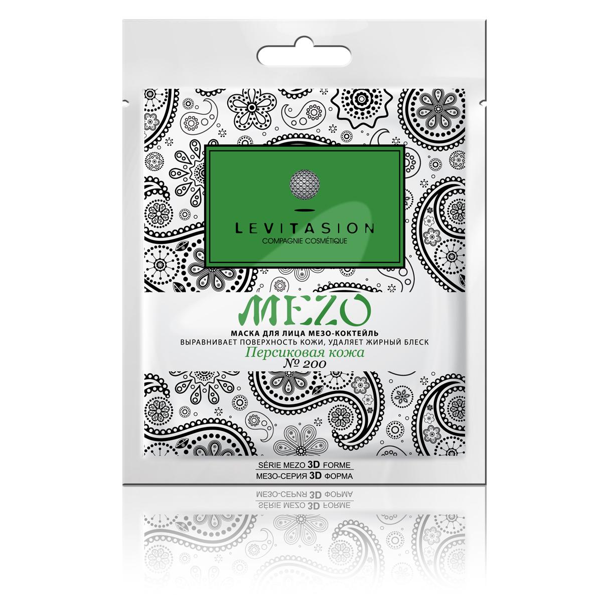 Levitasion Mezo № 200 Маска для лица Персиковая кожа, 38 млFS-00897Супер новое 3D стрейч-лекало обеспечивает супер прилегаение к коже, а составы с мультиактивными ингредиентами обеспечивают увлажняющий, питательный, омолаживающий эффекты!