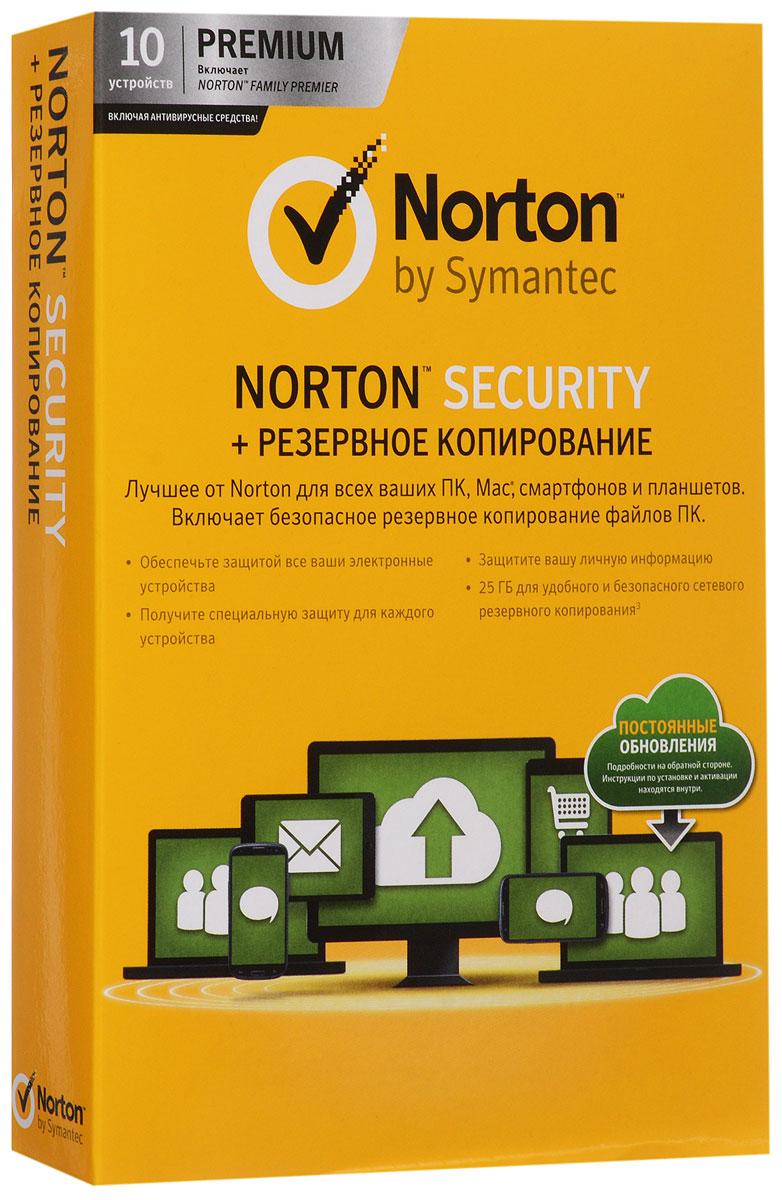 Norton Security Premium + резервное копирование. Лицензия на 1 год (для 10 устройств)