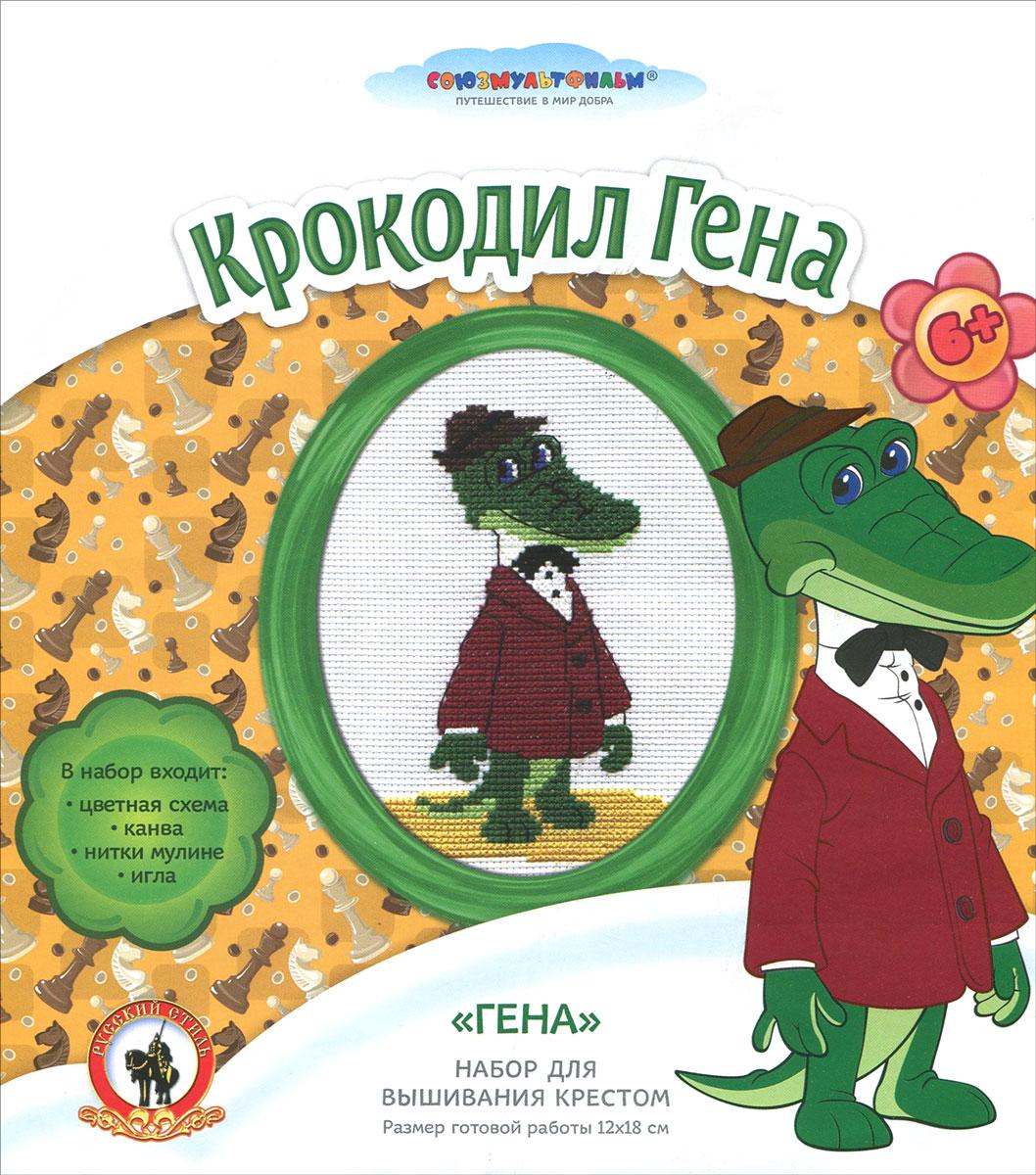 """Новинка для любителей вышивки крестиком - набор Русский стиль """"Крокодил Гена"""" содержит все необходимое для вышивания картины с крокодилом Геной в шляпе и костюме. Вышивка крестиком - один из увлекательных видов рукоделия, знакомый всем с незапамятных времен. Набор для вышивания позволит маленькой мастерице самой создать образ героя из полюбившегося мультфильма. Вышивание крестиком развивает у ребенка хороший вкус, аккуратность, терпение и усидчивость. Вышитые картины всегда красивы и оригинальны. Готовое изделие можно повесить на стену! В набор входят: канва, нитки мулине, иголка, цветная схема. Дополнительно потребуются ножницы."""