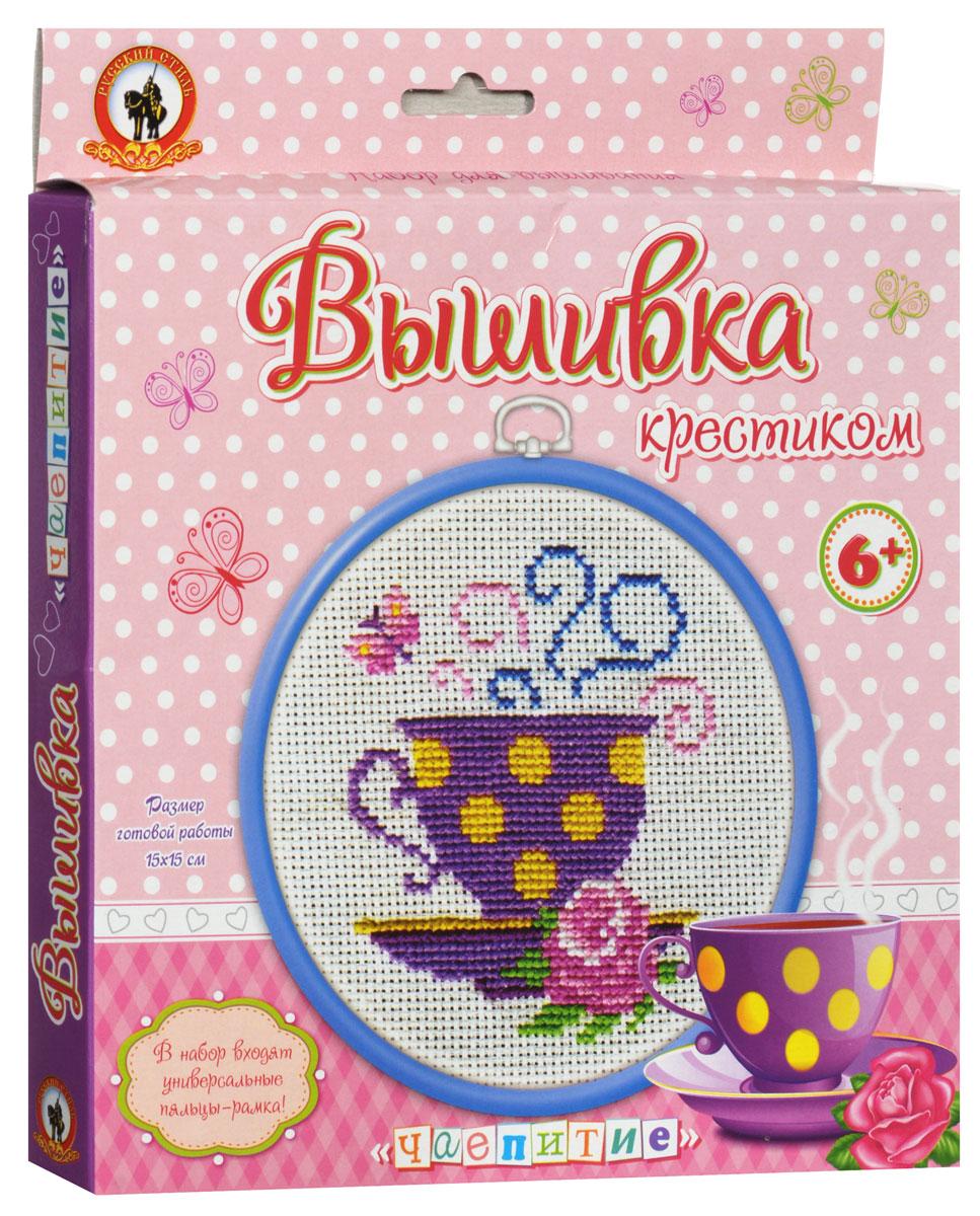 """Новинка для любителей вышивки крестиком - набор Русский стиль """"Чаепитие"""" содержит все необходимое для вышивания картины-натюрморта с красивой чашкой на блюдце, цветком и бабочкой. Предлагаемый сюжет идеально вписывается в размер пялец-рамки. Готовое изделие можно повесить на стену! В набор входят: пяльцы-рамка, канва, нитки мулине, иголка, цветная схема. Дополнительно потребуются ножницы."""