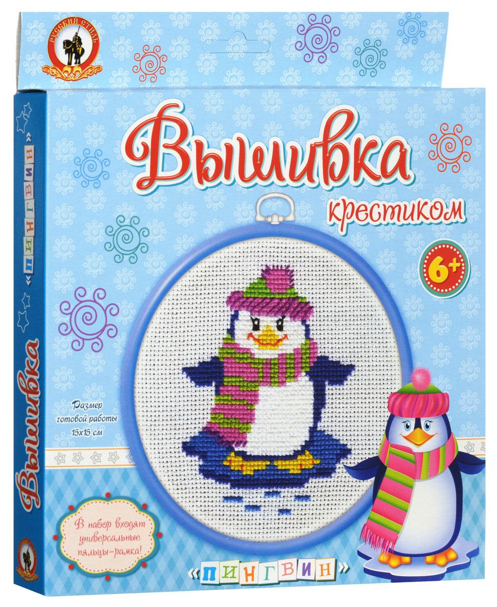 """Новинка для любителей вышивки крестиком - набор Русский стиль """"Пингвинчик"""" содержит все необходимое для вышивания картины с забавным пингвинчиком в вязаной шапочке и шарфике, стоящего на льдинке. Предлагаемый сюжет идеально вписывается в размер пялец-рамки. Готовое изделие можно повесить на стену! В набор входят: пяльцы-рамка, канва, нитки мулине, иголка, цветная схема. Дополнительно потребуются ножницы."""