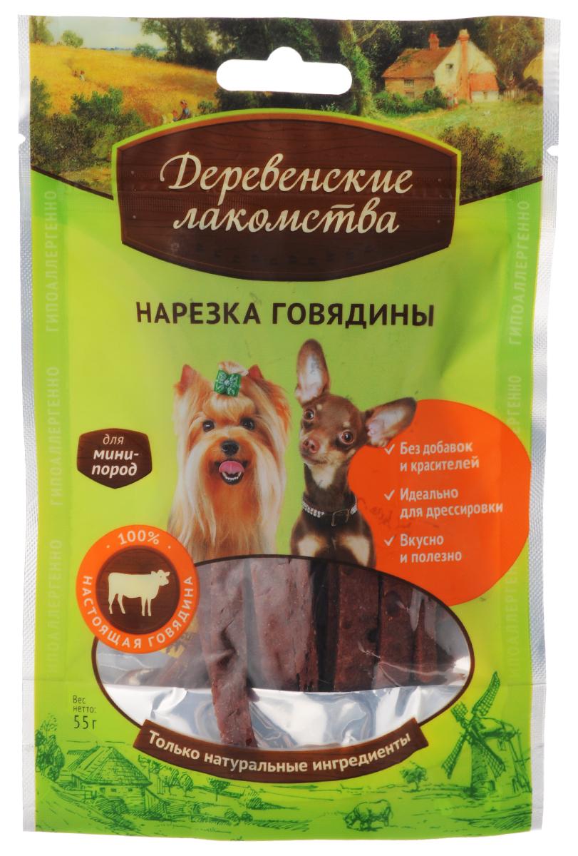 Лакомство для собак мини-пород Деревенские лакомства, нарезка говядины, 55 г101246Лакомство Деревенские лакомства, выполненное в виде нарезки говядины, изготовлено специально для собак мини-пород. Кусочки отборного мяса идеального размера удовлетворят самый изысканный вкус и станут любимым угощением вашего питомца. Лакомство идеально подходит для дрессировки. Не является основным кормом. Состав: говядина. Питательные вещества (на 100 г): белок - 44,9 г, жир - 5,6 г, клетчатка - 0,1 г, влага - 23 г, зола - 5,5 г.Энергетическая ценность на 100 г: 226 ккал.Товар сертифицирован.