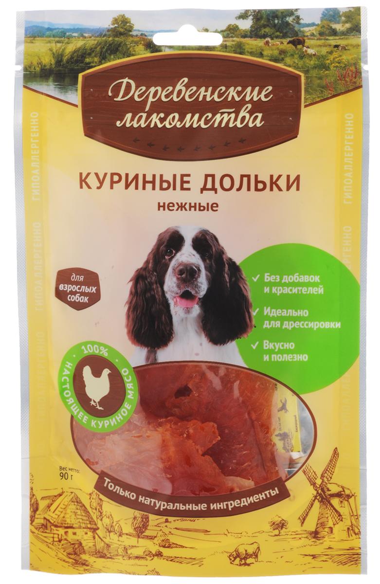 Лакомство для собак Деревенские лакомства, куриные дольки, 90 г35699Лакомство для собак Деревенские лакомства в виде долек произведено из отборного мяса курицы безиспользования красителей, консервантов и специй. Куриные дольки обладают тонким изысканным вкусом и к тому же легко усваиваются.Лакомство абсолютно гипоаллергенно. Вы можете быть уверены в том, что ваша собака получает 100% натуральный продукт высочайшего качества. Куриные дольки станут любимым лакомством для вашего питомца, авы будете довольны, что можете доставить минуты радости вашей собаке.Состав: куриное филе.Пищевая ценность (на 100 г): белки - 49 г, жир - 4 г, влага - 20 г, клетчатка - 0,5 г, зола - 4,5 г.Энергетическая ценность на 100 г: 232 ккал.Товар сертифицирован.