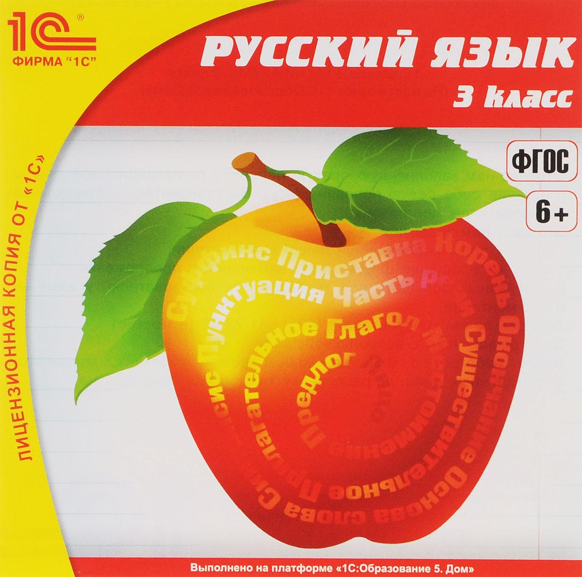 1С:Школа. Русский язык 3 класс