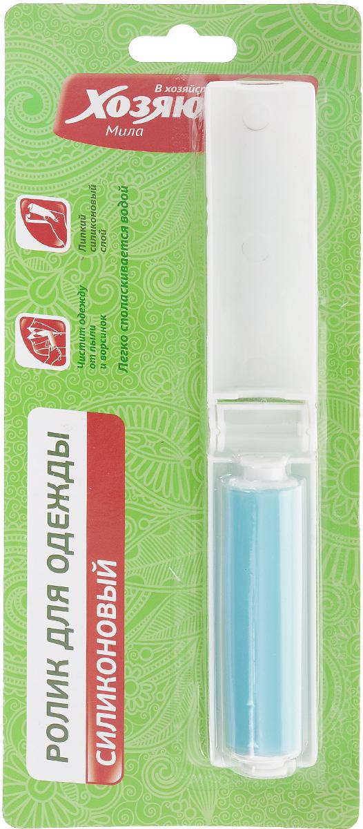 Ролик для чистки одежды Хозяюшка Мила, силиконовый, цвет: голубойNTS-101C blueРолик для чистки одежды Хозяюшка Мила выполнен из пластика.В основе чистящей поверхности ролика - силикон - материал имеющий мягкую липкую структуру. С его помощью все загрязнения с поверхности налипают на ролик. Изделие легко споласкивается в проточной теплой воде. Благодаря компактным размерам ролик удобно хранить в сумке, на рабочем месте.Ширина чистящей поверхности: 7,5 см.Размер ролика (в закрытом виде): 10,5 х 3 х 3 см.