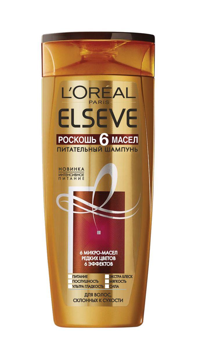 LOreal Paris Elseve Кремовый шампунь Эльсев, Роскошь 6 Масел, для склонных к сухости волос, 400млХЭКНасыщенный кремовый шампунь для сухих волос от Эльсев – подходящее средство для домашнего ухода. Он имеет профессиональную формулу с 6 микромаслами в составе, обеспечивающую глубокое питание и увлажнение по всей длине.