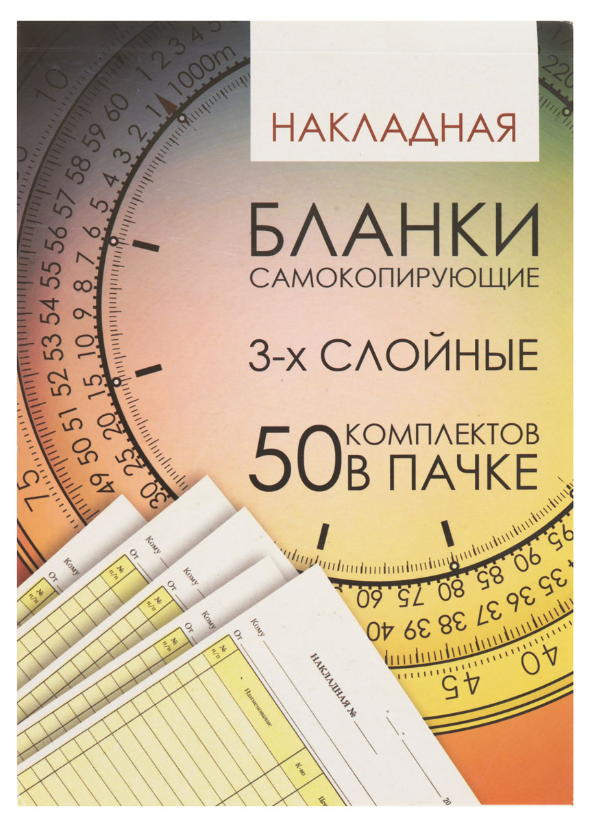 Proff Бланк бухгалтерский самокопирующийся 50 штLKn_90100Бланк бухгалтерский самокопирующийся Proff позволяет автоматически получить копию документа при заполнении оригинала.Конструкция обложки позволяет прокладывать бланки, чтобы даже при сильном нажиме надписи отпечатывались только на заданном числе бланков.В упаковке 50 трехслойных бланков.