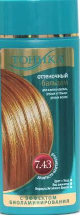 Тоника Оттеночный бальзам с эффектом биоламинирования 7.43 Золотисто-каштановый, 150 мл17613Цвет здоровых волос Вам подарит серия оттеночных бальзамов Тоника. Экстракт белого льна укрепляет структуру, насыщает витаминами и делает волосы послушными и шелковистыми, придавая им не только цвет, а также блеск и защиту. Здоровые блестящие волосы притягивают взгляд, позволяют женщине чувствовать себя уверенно, создают хорошее настроение. Новая Тоника поможет вашим волосам выглядеть сногсшибательно! Новый оттенок волос создаст неповторимый образ, таинственный и манящий!Подходит для русых, темно-русых и черных волос Не содержит спирт, аммиак и перекись водорода Питает и защищает волос Образует тончайшую пленку, что позволяет удерживать полезные вещества внутри волоса Придает объем и блеск волосам