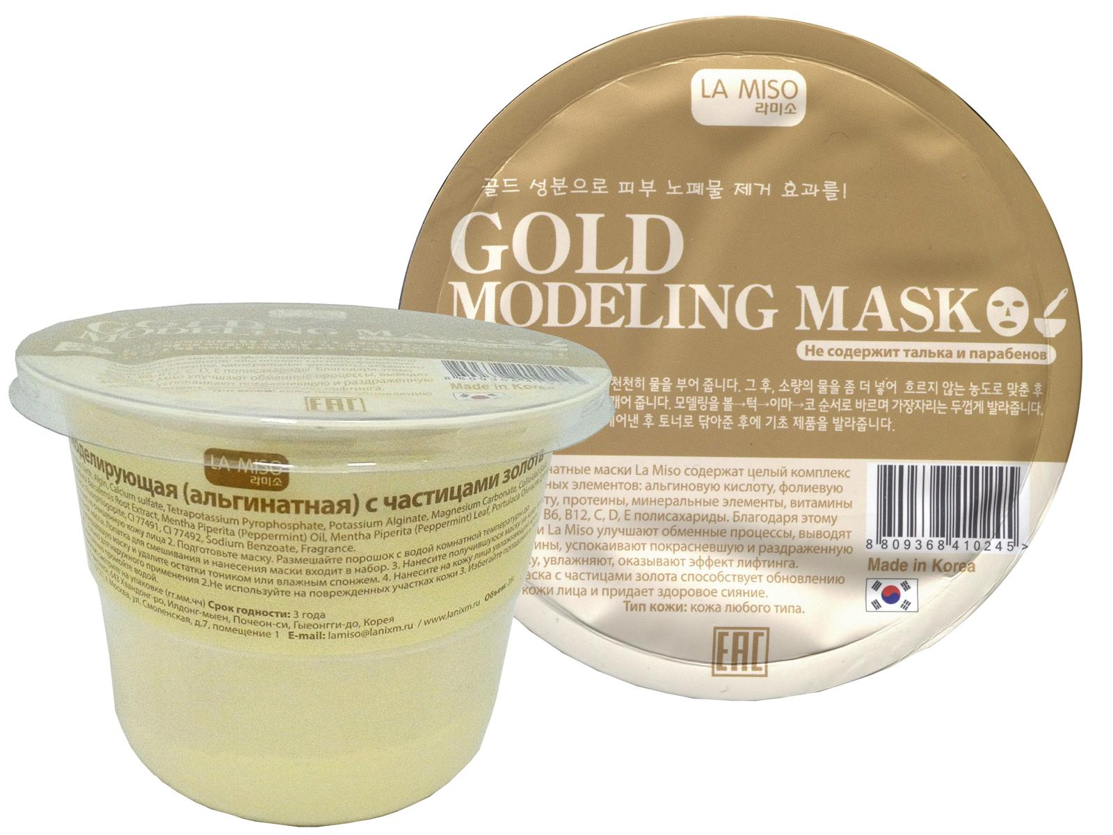 La Miso Маска моделирующая, альгинатная с частицами золота, 28 гВТК0001Альгинатные маски La Miso содержат целый комплекс полезных элементов: альгиновую кислоту, фолиевую кислоту, протеины, минеральные элементы, витамины A, B1, B6, B12, C, D, E полисахариды. Благодаря этому маски La Miso улучшают обменные процессы, выводят токсины, успокаивают покрасневшую и раздраженную кожу, увлажняют, оказывают эффект лифтинга.