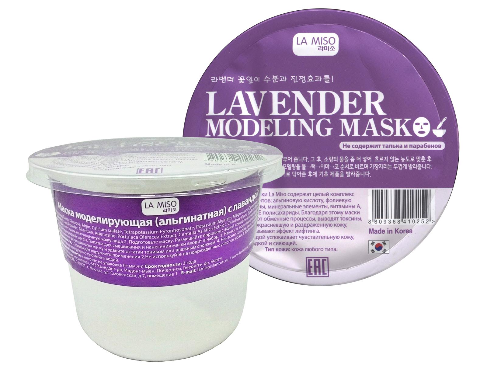 La Miso Маска моделирующая, альгинатная с лавандой, 28 гN.S-3.5Альгинатные маски La Miso содержат целый комплекс полезных элементов: альгиновую кислоту, фолиевую кислоту, протеины, минеральные элементы, витамины A, B1, B6, B12, C, D, E полисахариды. Благодаря этому маски La Miso улучшают обменные процессы, выводят токсины, успокаивают покрасневшую и раздраженную кожу, увлажняют, оказывают эффект лифтинг
