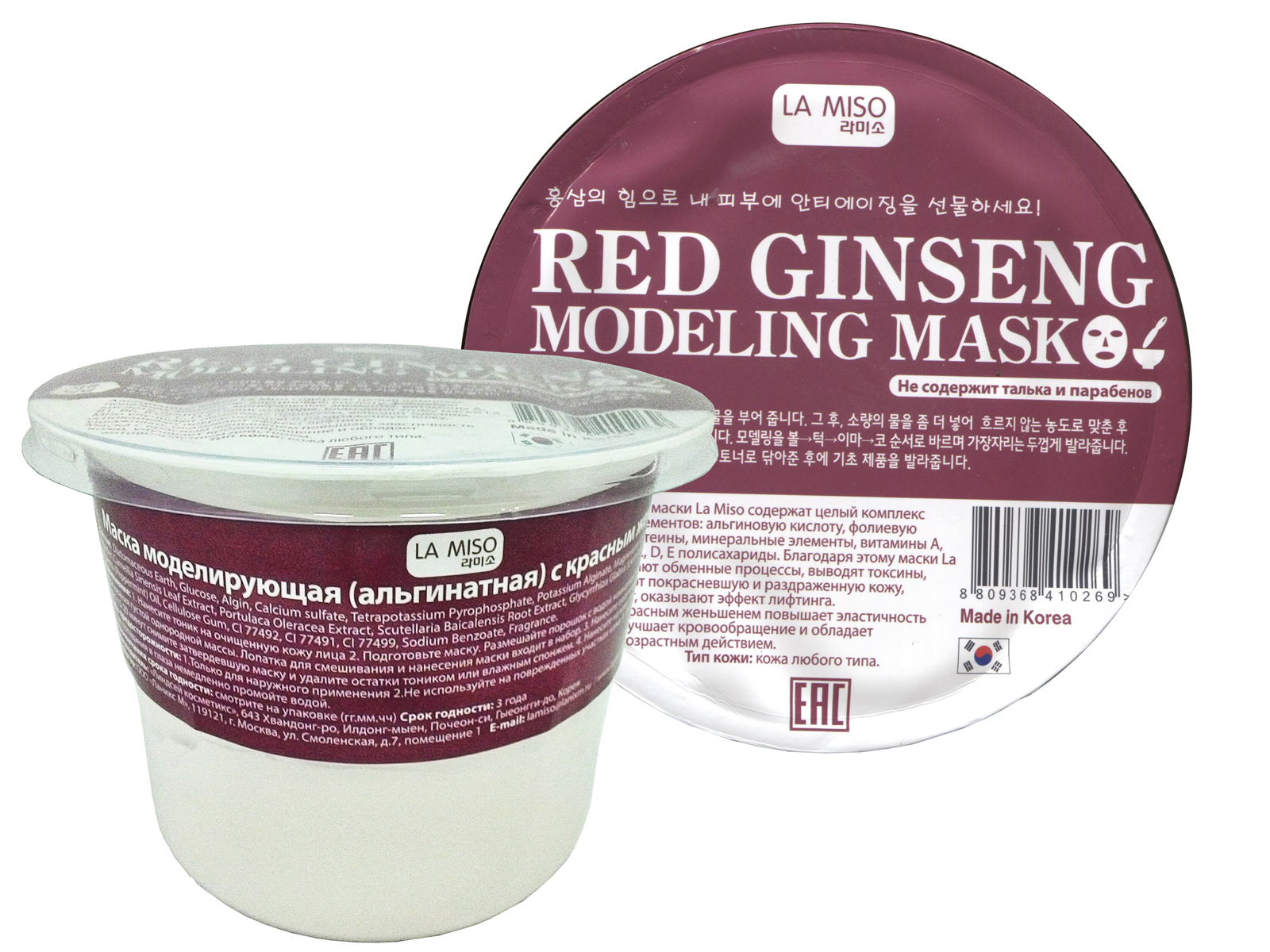La Miso Маска моделирующая, альгинатная с красным женьшенем, 28 гFS-00897Альгинатные маски La Miso содержат целый комплекс полезных элементов: альгиновую кислоту, фолиевую кислоту, протеины, минеральные элементы, витамины A, B1, B6, B12, C, D, E полисахариды. Благодаря этому маски La Miso улучшают обменные процессы, выводят токсины, успокаивают покрасневшую и раздраженную кожу, увлажняют, оказывают эффект лифтинга.