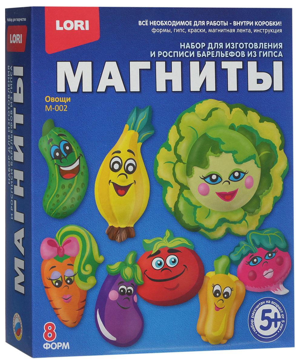"""Набор для создания магнитов из гипса Lori """"Овощи"""" непременно привлечет внимание вашего маленького художника. В набор входят 8 форм для отливки, сухой гипс, краски 6 цветов, кисть, 2 магнитные ленты и инструкция на русском языке. С помощью этого набора малыш сможет создать 8 оригинальных красочных магнитов в виде овощей. Технология создания магнитов из гипса одновременно проста и увлекательна. Нужно развести гипс в воде, заполнить им форму, удалить излишки смеси с поверхности формы и подождать, пока гипс высохнет. Получившийся барельеф ребенок раскрасит так, как подскажет фантазия. Затем к фигуркам можно приклеить магниты и прикрепить их к любой металлической поверхности. Подарите вашему ребенку возможность почувствовать себя настоящим скульптором!"""
