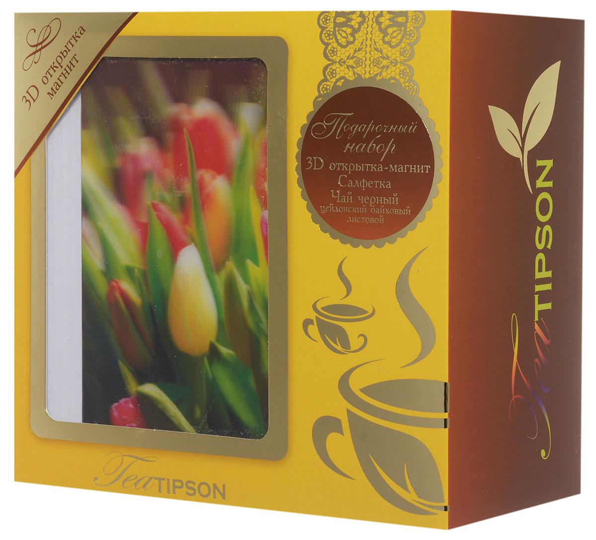 Tipson Подарочный набор Желтый черный чай Ceylon №1 с 3D открыткой-магнитом и салфеткой для дома, 85 г101246Ищите подарок любимой хозяюшке? Подарите отличный набор Tipson Желтый в красочной упаковке из дизайнерского картона и ярким принтом. В комплект с упаковкой традиционного чая Tipson Ceylon №1 входит нужная в каждом доме яркая салфетка из 100% хлопка, а также яркая, переливающаяся 3D-открытка, которую можно повесить на холодильник и которая будет напоминать о вас круглый год.Размер открытки: 120 x 155 ммРазмер салфетки: 300 x 300 мм