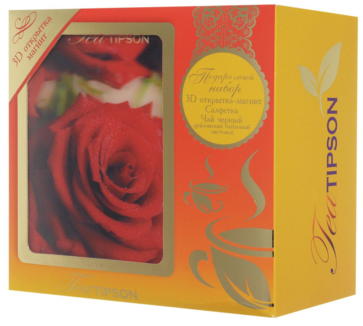 Tipson Подарочный набор Красный черный чай Ceylon №1 с 3D открыткой-магнитом и салфеткой для дома, 85 г10053-00Ищите подарок любимой хозяюшке? Подарите отличный набор Tipson Красный в красочной упаковке из дизайнерского картона и ярким принтом. В комплект с упаковкой традиционного чая Tipson Ceylon №1 входит нужная в каждом доме яркая салфетка из 100% хлопка, а также яркая, переливающаяся 3D-открытка, которую можно повесить на холодильник и которая будет напоминать о вас круглый год.Размер открытки: 120 x 155 ммРазмер салфетки: 300 x 300 мм