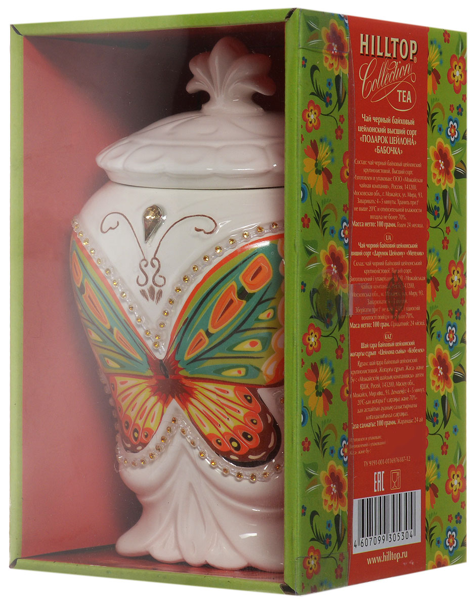 Hilltop Бабочка. Подарок Цейлона черный листовой чай, 100 г0120710Hilltop Бабочка. Подарок Цейлона - черный чай с насыщенным ароматом и превосходным вкусом. По давней традиции чай принято хранить в плотно закрытых керамических чайницах, чтобы сохранить его вкусо-ароматические и полезные свойства. Герметичные чайницы Hilltop, входящие в эти подарочные наборы, идеальны для использования и хранения вашего любимого чая.