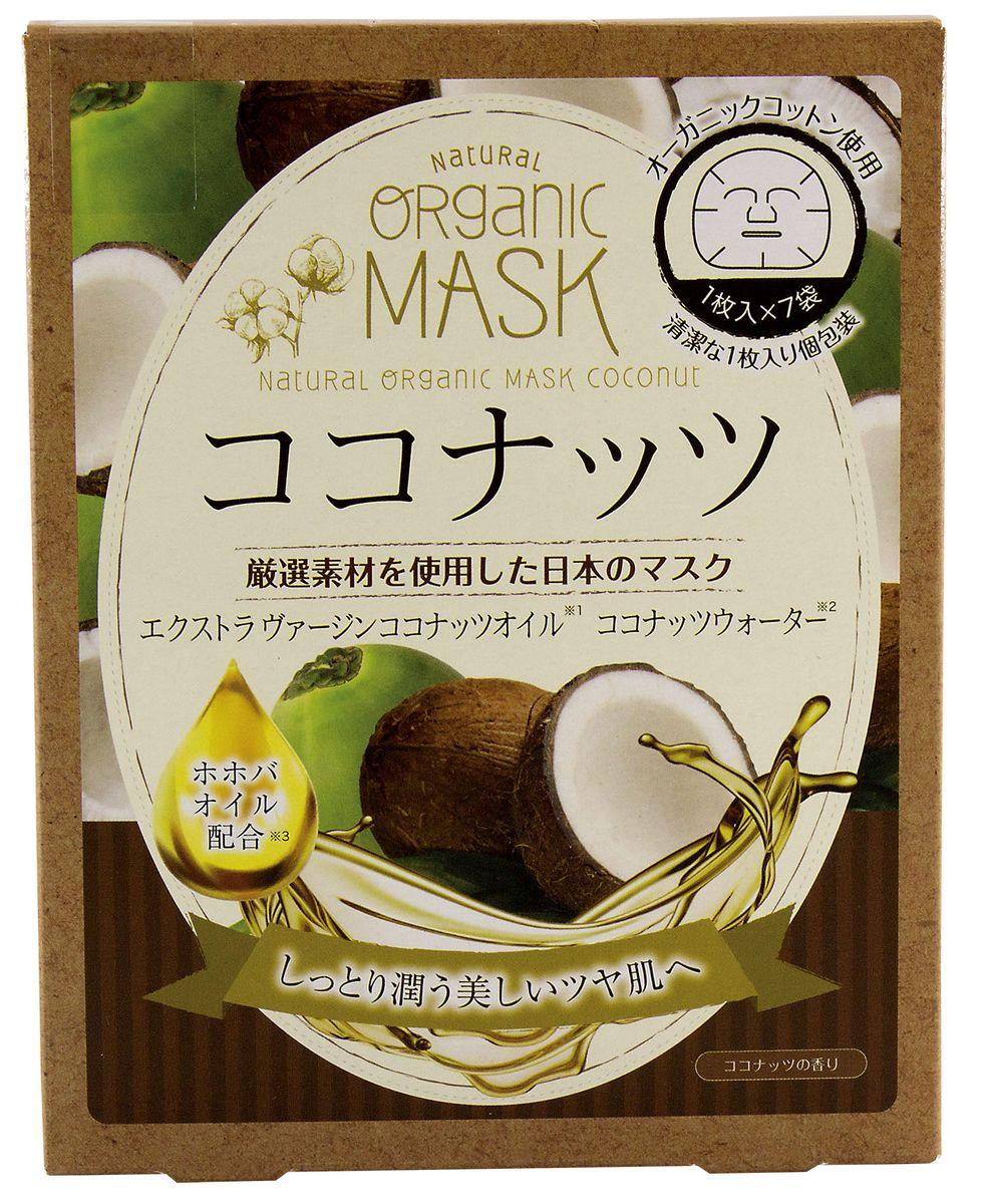 Japan Gals Маски для лица органические с экстрактом кокоса, 7 штFS-00103JAPAN GALS маски для лица органические с экстрактом кокоса 7 штук в индивидуальных упаковкахТканевая основа масок пропитана сывороткой, и благодаря плотному прилеганию маски к лицу состав проникает глубоко в кожу, успокаивая и увлажняя ее изнутри.Три главных активных компонента: Кокосовое масло - позволяет за очень короткий промежуток времени смягчить и разгладить кожу, придав ей гладкий, здоровый и сияющий вид. Кокосовый сок - придаст коже мягкость и сделает ее бархатистой.Масло жожоба - помогает улучшить цвет лица и способствует усвоению кожей витамина D при воздействии солнечных лучей. Способ применения: Расправить маску. Плотно приложить к чистому лицу. Держать в течение 10-15 минут. При использовании маски на глаза веки следует держать закрытыми. Для особо тщательной проработки зоны под глазами сложите специальную накладку два раза. После применения маски лицо не требует дополнительного умывания. Меры предосторожности: Аллергические реакции возможны только в случае индивидуальной непереносимости отдельных компонентов. При покраснении, зуде, раздражении, прекратить применение продукта и проконсультироваться со специалистом. Не использовать при открытых ранах и опухолях. В целях гигиены следует использовать маску только один раз. Рекомендуется доставать маску из упаковки чистыми руками. Способ хранения: Держать в недоступном для детей месте. Хранить при комнатной температуре. Не рекомендуется хранить открытую упаковку под воздействием прямых солнечных лучейСостав: вода, бутилен гликоль, глицерин, кокосовый сок, экстракт миндаля, экстракт авокадо, кокосовое масло, масло семян жожоба, каприлилгликоль, дин полиглицерил стеариновая кислота – 10, ксантовая камедь, гидроксиэтилцеллюлоза, лимонная кислота Na, лимонная кислота, ароматизаторы