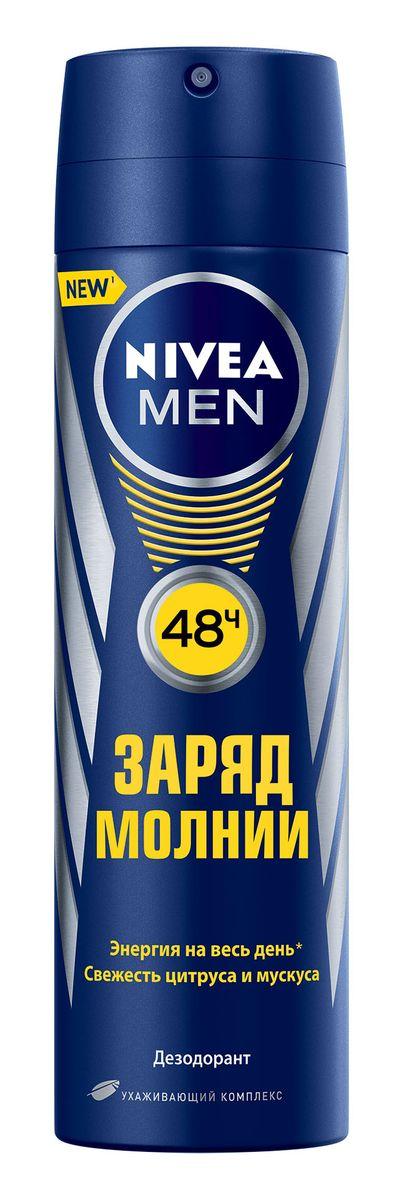 NIVEA Дезодорант спрей Заряд молнии 150 мл9Превосходство аромата достигается сочетанием энергичных свежих и тонизирующих мускусных нот Защита от пота на 48 часов благодаря эффективным антибактериальным компонентамКак это работает•эффективная защита от неприятного запаха •дерматологически протестировано