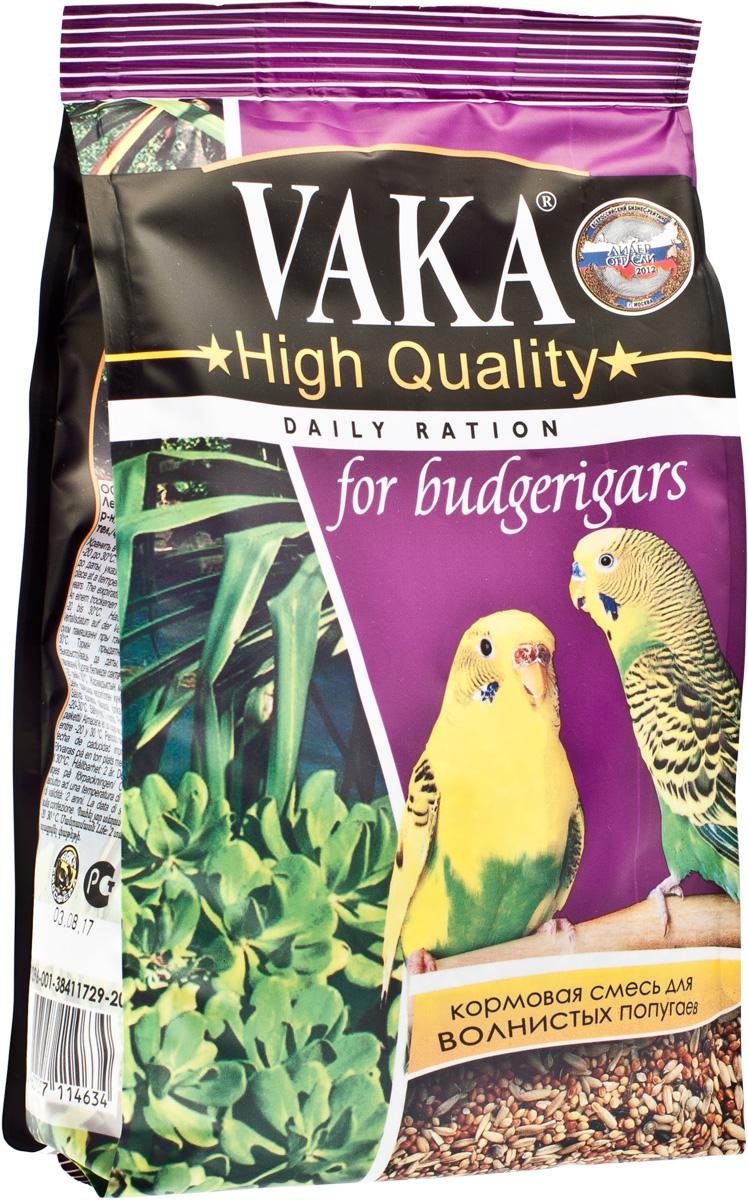 Корм для волнистых попугаев Вака High Quality, 500 г54221Корм Вака High Quality для волнистых попугаев - полноценный сбалансированный корм, по составу, калорийности и содержанию витаминов максимально приближенный к рациону птиц в естественной среде обитания.Состав корма Вака High Quality - результат многолетнего исследования профессионалов и рекомендован к использованию ведущими специалистами в области разведения декоративных птиц.Содержащиеся в корме компоненты обеспечат вашему любимцу максимальную защиту и профилактику от большинства распространенных заболеваний, а также позволят вам поддерживать его в отличной форме. Содержащийся в фукусе йод - поможет предотвратить возможные нарушения обмена веществ, заболевания щитовидной железы, развитие зоба; льняное семя, наряду с пробиотиком - улучшат усвоение корма, нормализуют пищеварение, повысят иммунитет; кальций, добавленный в корм в легкоусвояемой для птиц форме - обеспечит превосходное оперение.Состав: просо красное, просо белое, овес чищенный, семя конопли, канареечное семя, семя луговых трав, семя луданки, морские водоросли, льняное семя, глюконат кальция, пробиотик, семя аниса.Товар сертифицирован.