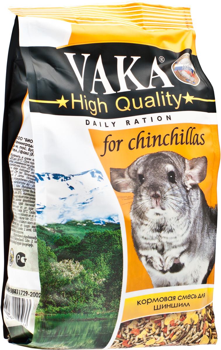 Корм для шиншилл Вака High Quality, 500 г54914Корм Вака High Quality - высококачественный корм для шиншилл. Содержащиеся в корме компоненты обеспечат вашему любимцу долгую жизнь, хороший иммунитет, здоровое потомство и радующую вас красивую шубку.Состав: травяные гранулы (злаковые культуры, клевер, вика, люцерна), комбикорм гранулированный (отруби пшеничные, льняное семя, костная мука, соль йодированная, дрожжи пивные и хлебные, витаминный комплекс), пшеница, овес, ячмень, сушеные овощи, зерновые хлопья, пробиотик.Товар сертифицирован.