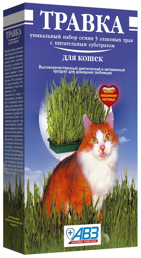 Травка для кошекАВЗ, 170 г3867Травка для кошек Агроветзащита – это натуральный, экологически чистый продукт, рекомендованный в зимнее и весеннее время кошкам, грызунам и птицам. Оптимальное соотношение углеводов, белков, жиров и витаминов в «Травке» позволяет использовать ее как диетическое и лечебное средство. «Травка» содержит целый ряд незаменимых аминокислот, калий, кальций, кремний, магний, серу, фосфор, микроэлементы, витамины В1, В2, В6, (?-каротин, Е, холин, биотин, фолацин).