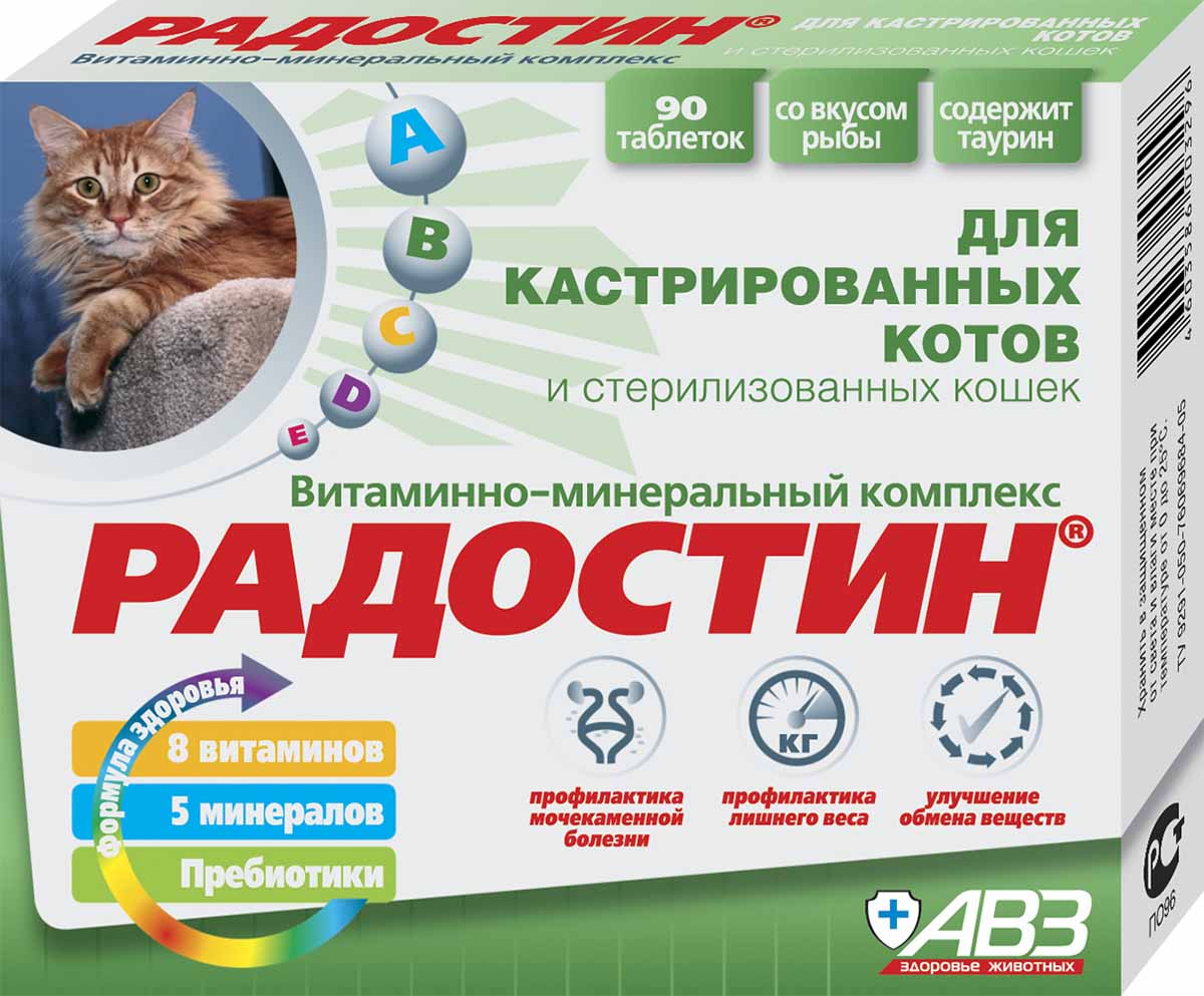 Радостин для кастрированных котов АВЗ, 90 таблеток0120710Витаминно-минеральный комплекс «Радостин» для кастрированных котов и стерилизованных кошек – это комбинированный препарат, в котором витамины, макро- и микроэлементы находятся в сбалансированном, физиологически обоснованном соотношении, обеспечивая таким образом его максимальную эффективность. Препарат оказывает синергидное действие на организм животных, выражающееся в нормализации обмена веществ, профилактике витаминной и минеральной недостаточности и заболеваний, развивающихся на их фоне. «Радостин» повышает жизненный тонус и сопротивляемость организма животных болезням.