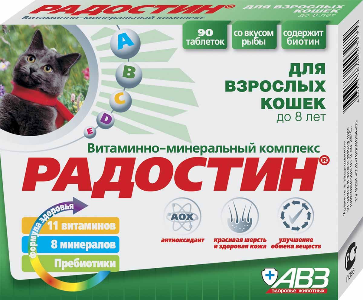 Радостин АВЗ, для кошек до 8 лет, 90 таблеток3958Витаминно-минеральный комплекс «Радостин» для кошек – это комбинированный препарат, в котором витамины, макро- и микроэлементы находятся в сбалансированном, физиологически обоснованном соотношении, обеспечивая таким образом его максимальную эффективность. Препарат оказывает синергидное действие на организм кошек, выражающееся в нормализации обмена веществ, профилактике витаминной и минеральной недостаточности и заболеваний, развивающихся на их фоне. «Радостин» повышает жизненный тонус и сопротивляемость организма животных болезням.