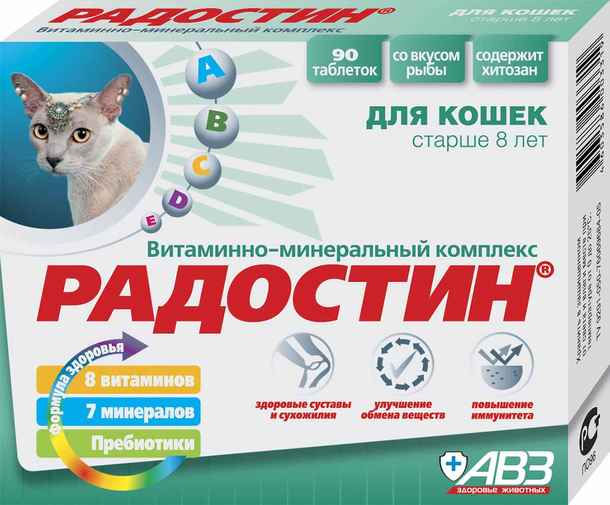 Радостин для кошек старше 8 лет 90 таб.0120710Витаминно-минеральный комплекс «Радостин» для собак и кошек – это комбинированный препарат, в котором витамины, макро- и микроэлементы находятся в сбалансированном, физиологически обоснованном соотношении, обеспечивая таким образом его максимальную эффективность. «Радостин» также содержит: маннанолигосахариды – биологически активные вещества, уникальные пребиотики, нормализующие процессы пищеварения; лист малины, оказывающий противовоспалительное и общеукрепляющее действие; спирулину – микроводоросль, выводящую из организма токсины и шлаки; хитозан – своеобразное «транспортное средство», доставляющее необходимые вещества к органам и тканям; гидролизат беломорских мидий, повышающий устойчивость организма к опасным для него воздействиям окружающей среды; таурин, регулирующий функционирование нервной системы, обеспечивающий целостность сетчатки глаза.