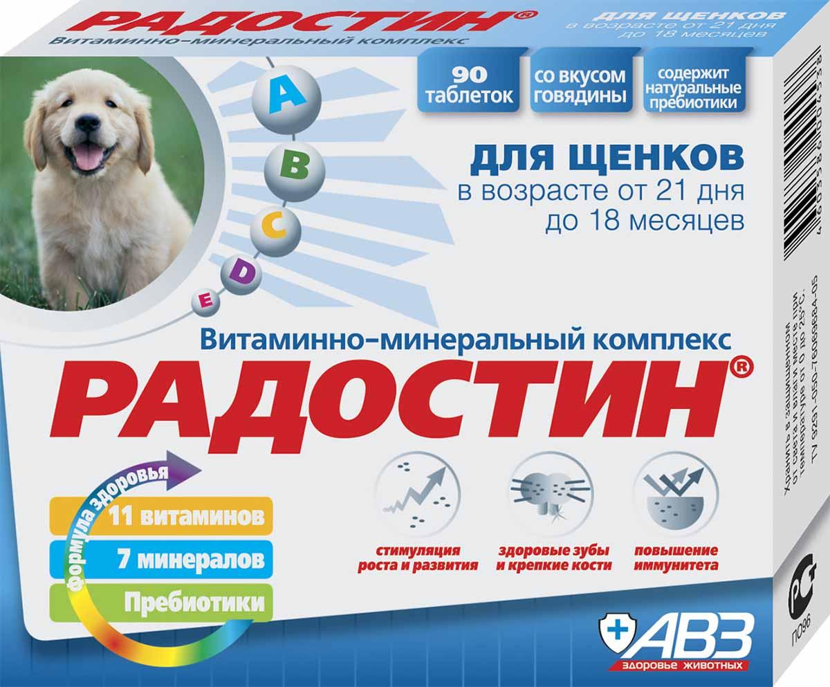 Радостин АВЗ, для щенков, 90 таблеток0120710Витаминно-минеральный комплекс «Радостин» для собак и кошек – это комбинированный препарат, в котором витамины, макро- и микроэлементы находятся в сбалансированном, физиологически обоснованном соотношении, обеспечивая таким образом его максимальную эффективность. «Радостин» также содержит: маннанолигосахариды – биологически активные вещества, уникальные пребиотики, нормализующие процессы пищеварения; лист малины, оказывающий противовоспалительное и общеукрепляющее действие; спирулину – микроводоросль, выводящую из организма токсины и шлаки; хитозан – своеобразное «транспортное средство», доставляющее необходимые вещества к органам и тканям; гидролизат беломорских мидий, повышающий устойчивость организма к опасным для него воздействиям окружающей среды; таурин, регулирующий функционирование нервной системы, обеспечивающий целостность сетчатки глаза.