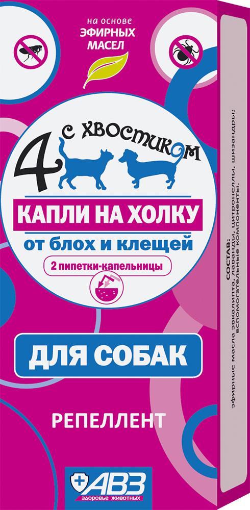 Био-капли АВЗ 4 с хвостиком, для собак, 2 пипетки0120710Био-капли АВЗ 4 с хвостиком предназначены для собак. Обладают выраженным репеллентным действием на вшей, блох, власоедов, иксодовых и саркоптоидных клещей, паразитирующих у собак и кошек. Продолжительность репеллентного действия после однократной обработки животного составляет против иксодовых клещей до 3-х недель, против блох до 8-ми недель. Состав: эфирные масла лаванды 2%, цитронеллы 2% и шизандры 2%, спирт изопропиловый.1 пипетка рассчитана на 10 кг массы животного.