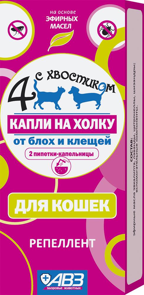 Био-капли АВЗ 4 с хвостиком, для кошек, 2 пипетки26219Био-капли АВЗ 4 с хвостиком Обладают выраженным репеллентным действием на вшей, блох, власоедов, иксодовых и саркоптоидных клещей, паразитирующих у собак и кошек.Продолжительность репеллентного действия после однократной обработки животного составляет против иксодовых клещей до 3-х недель, против блох до 8-ми недель. Состав: эфирные масла лаванды 2%, цитронеллы2% и шизандры 2%, спирт изопропиловый. Обладают выраженнымрепеллентным действием на вшей, блох, власоедов, иксодовых исаркоптоидных клещей, паразитирующих у собак и кошек.