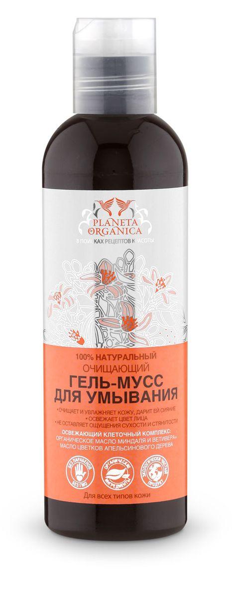 Planeta Organica Гель-мусс очищающий для умывания для всех типов кожи, 200 млFS-00897PLANETA ORGANICA Гель-мусс очищающий для умывания для всех типов кожи 200 мл.Воздушный гель-мусс приносит настоящее удовольствие нежного очищения кожи без мыла. Созданный на основе сапонифицированного масла миндаля, прошедшего 8-ми часовой процесс омыления, гель-мусс обеспечивает коже деликатное очищение и увлажнение. В его составе уникальные компоненты и ценнейшие масла, мягко питающее кожу. Мусс не вызывает раздражения при умывании, обеспечивает смягчение кожи, легко смывает стойкий макияж, снимает неприятные ощущения сухости и стянутости кожи. Масла ветивера и цветков апельсинового дерева увлажняют и дарят коже восхитительный тонкий аромат.