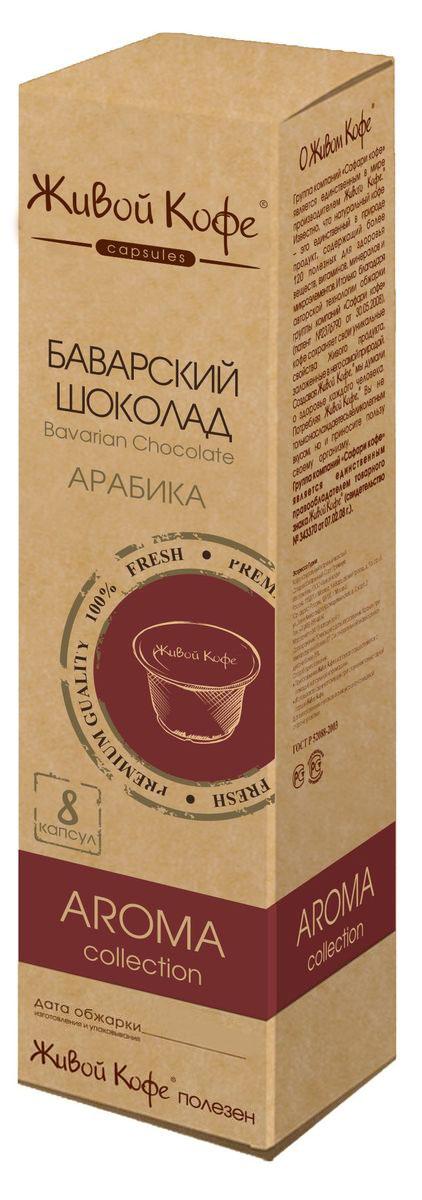 Живой кофе Баварский шоколад кофе в капсулах, 8 шт0120710Горький шоколад, пожалуй, самый уважаемый сорт шоколада во всем мире. Именно горький шоколад традиционно ассоциируется с буржуазной роскошью. Богатый вкус и тонкий аромат черного кофе со вкусом баварского шоколада доставит вам огромное удовольствие и сделает великолепным ваше настроение на весь оставшийся день.