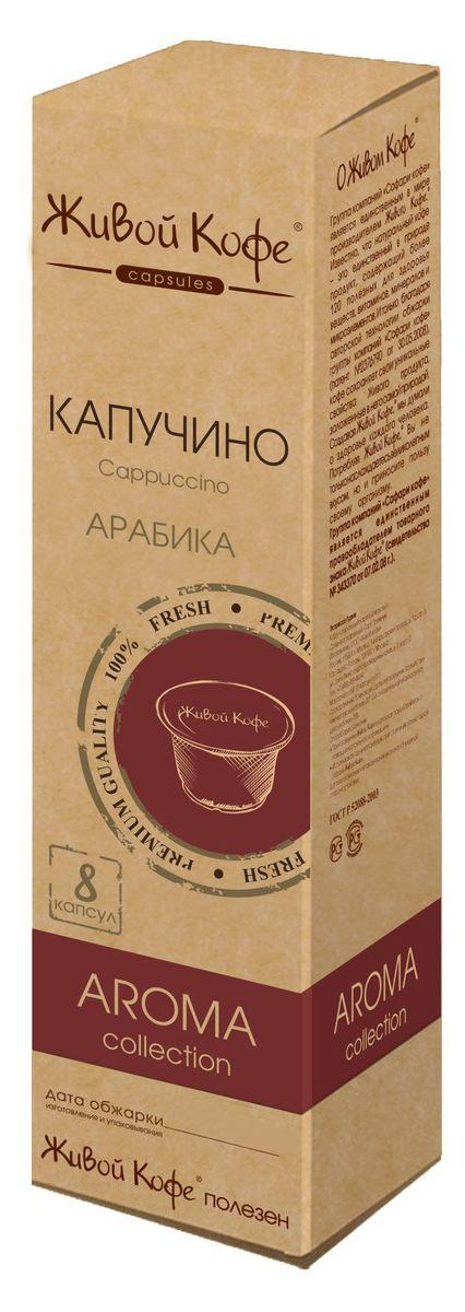 Живой кофе Капучино кофе в капсулах, 8 шт0120710Кофе капучино родился в солнечной Италии. И изобрели его монахи-капуцины одного из монастырей севернее Рима. Отсюда и пошло название этого напитка. Капучино - это кофейный напиток, представляющий собой смесь эспрессо и вспененного молока. Предлагаем вам отведать этот великолепный кофе.
