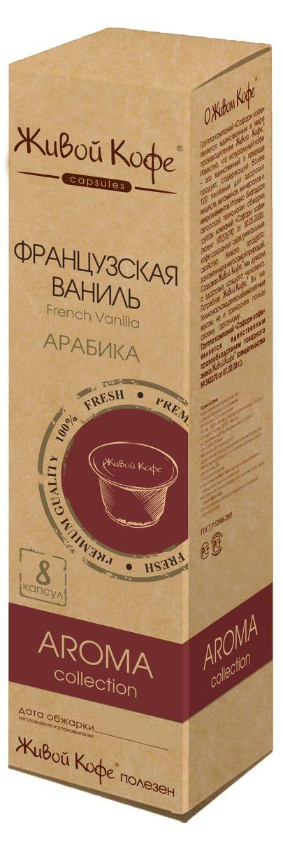Живой кофе Французская ваниль кофе в капсулах, 8 шт0120710Ваниль является королевой ароматов. Запах ванили разжигает страсть, навевает воспоминания о лете и рождает мечты о жарких странах. Из глубокой древности до наших дней дошли рецепты магических любовных напитков и изысканных кулинарных блюд с использованием ванили. Бесподобное сочетание вкуса кофе и аромата ванили унесет вас в заоблачные дали тайных желаний и страстных надежд.
