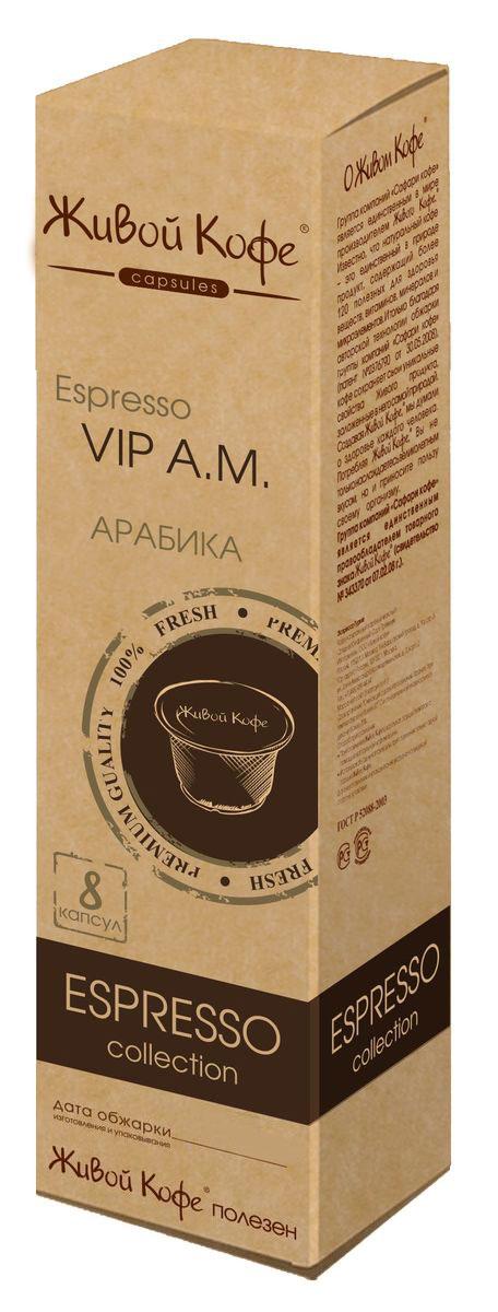 Живой кофе Эспрессо ВИП. А.М. кофе в капсулах, 8 шт5900420070063Смесь лучших сортов арабики из Перу, Индии, Бразилии и Папуа Новой Гвинеи, составленная настоящим кофейным гурманом. Этот кофе имеет очень нежный сбалансированный вкус с тонкими шоколадными тонами и бархатистым ароматом.