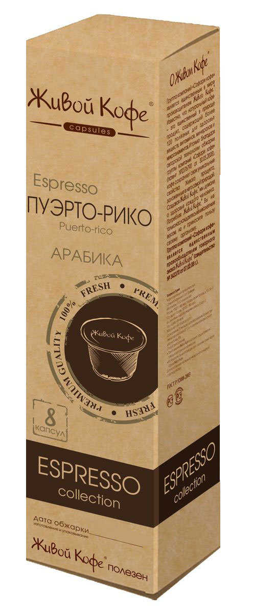 Живой кофе Эспрессо Пуэрто-Рико кофе в капсулах, 8 шт0120710Основу пуэрториканского кофе составляют сорта, обладающие высокими ароматическими и вкусовыми характеристиками и имеющие благодаря этому достаточно высокую ценность. Каждый сорт кофе, входящий в состав эспрессо смеси вносит свои, индивидуальные нотки и делает вкус необычайно гармоничными сбалансированным. Кофе с лучших плантаций Пуэрто-Рикоотличается сильно-выраженным ароматом и при этом неожиданно мягким вкусом с оттенками какао и сливок.