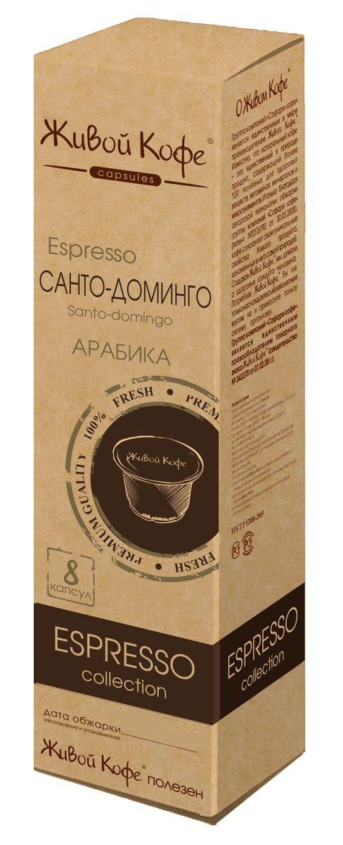 Живой кофе Эспрессо Санто-Доминго кофе в капсулах, 8 шт0120710Смесь сортов арабики с лучших плантаций Доминиканской Республики. Крепкий кофе, с терпким послевкусием, с ярко выраженнойгорчинкой. В Доминикане особое отношение к церемонии кофепития, да и сам напиток называют эликсиромжизни! Чаще всего доминиканцы предпочитают кофе с сахаром. Настоящий доминиканский кофе очень сладкий и очень крепкий.