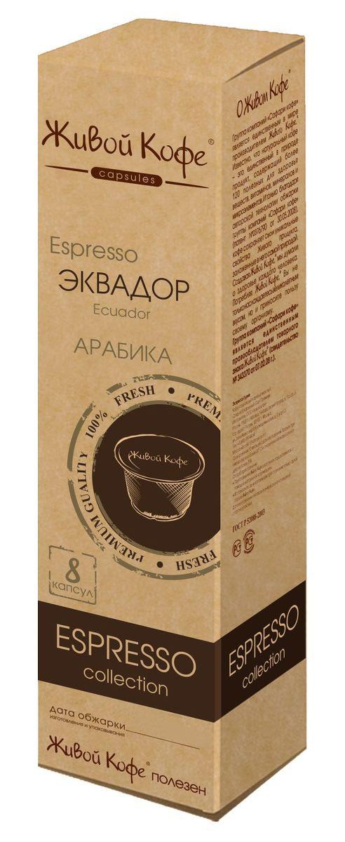 Живой кофе Эспрессо Эквадор кофе в капсулах, 8 штУПП00003165Эквадорские кофейные плантации считаются одними из самых высокогорных в мире, их высота - от 2 000 до 2 800 метров над уровнем моря. Эквадорский кофе арабика выращивается на крутых склонах Анд и плантации занимают более 250 тысяч гектаров, где собирается ежегодно около ста тысяч тонн кофе. Кофе с Эквадора можно охарактеризовать как хорошо сбалансированный напиток, с превосходным ароматом. Отличительная черта эквадорского кофе — это мягкость вкуса, с легкими нотками цитрусовых фруктов.