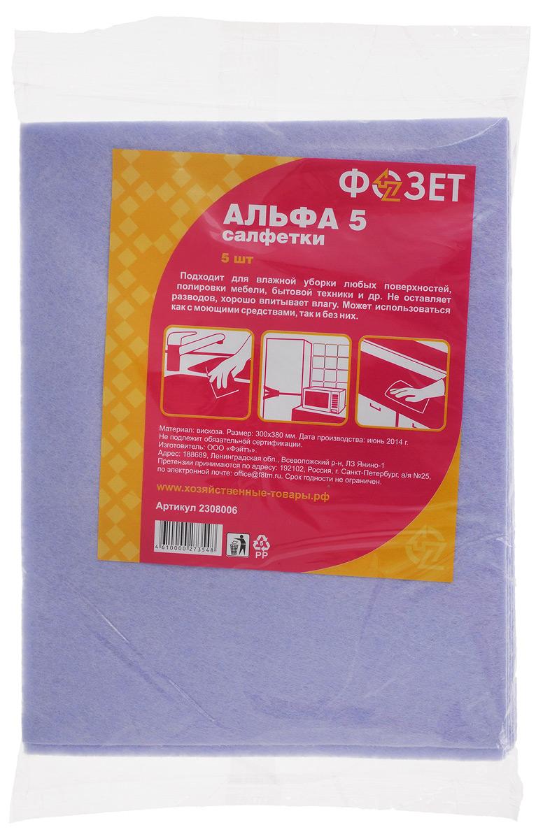 Cалфетка универсальная Фозет Альфа-5, цвет: сиреневый, 30 х 38 см, 5 штDAVC150Универсальные салфетки Фозет Альфа-5, выполненные из мягкого нетканого вискозного материала, подходят как для сухой, так и для влажной уборки. Изделия превосходно впитывают влагу, не оставляют разводов и волокон. Позволяют быстро и качественно очистить кухонные столы, кафель, раковину, сантехнику, деревянную и пластмассовую мебель, оргтехнику, поверхности стекла, зеркал и многое другое. Можно использовать как с моющими средствами, так и без них.
