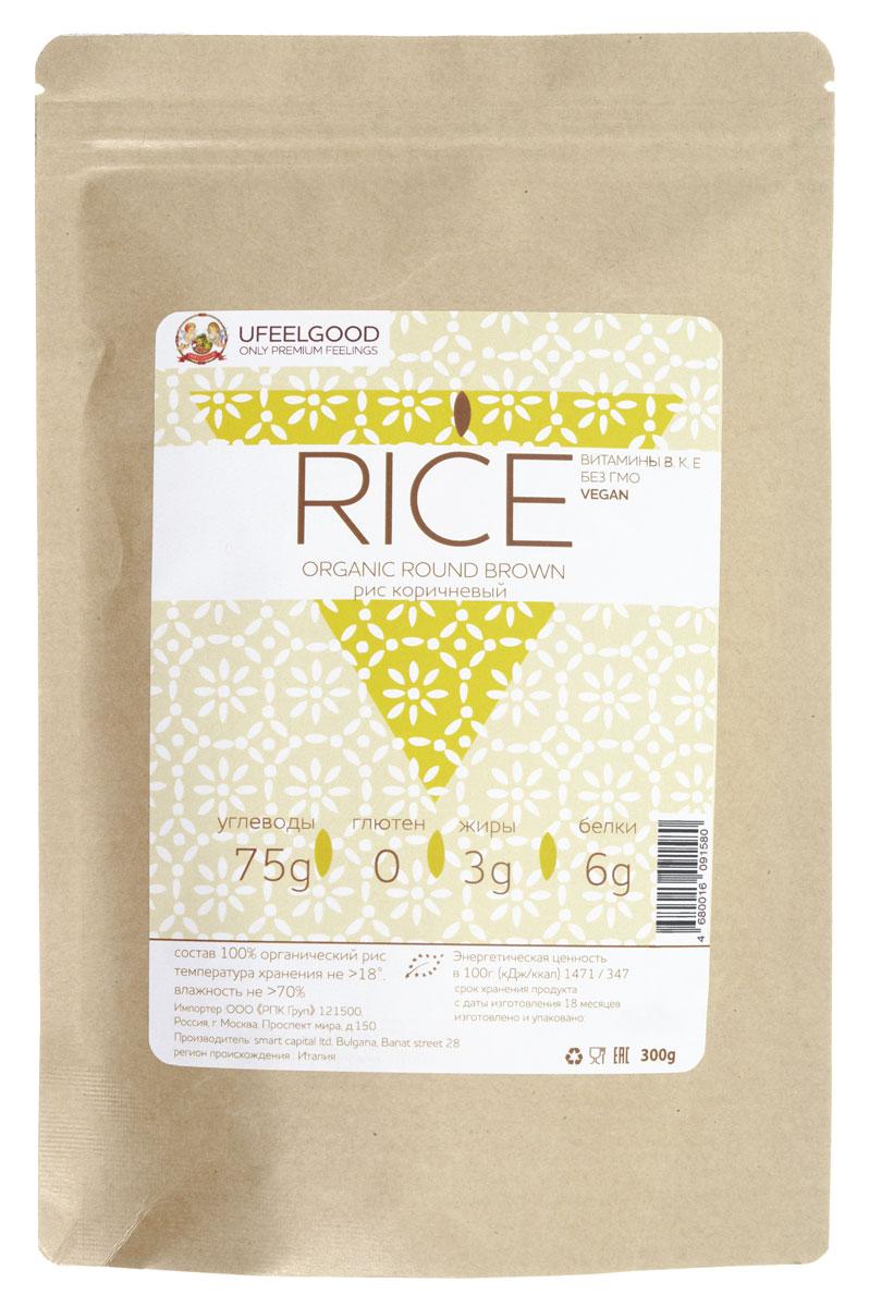 UFEELGOOD Rice Organic Round Brown органический рис круглый коричневый, 300 г0120710Коричневый рис от UFEELGOOD — самый ценный из всех сортов риса, полезные свойства которого делают его незаменимым продуктом в рационе последователей здорового питания. В нем больше всего минералов, витаминов и клетчатки. Он имеет светло - коричневый цвет, так как сохраняет отрубевую оболочку и очищен только от внешней шелухи. Коричневый рис длинно- или среднезернистый, со сладковатым ореховым вкусом, готовится он дольше и больше требует воды.Круглый рис Италии идеально подходит для каш, начинок для голубцов, приготовления тефтелей и пудингов. Длиннозерный индийский рис сорта басмати или тайский жасмин с такими же удлиненными зернышками хорош в качестве гарниров. Такой рис не разваривается, его можно варить под крышкой до полного впитывания влаги. Рис со средними зернышками сорта аборио способен впитывать ароматы других продуктов, поэтому он идеален для рагу, супов и ризотто.Эта разновидность риса отличается от привычного нам белого тем, что в процессе обработки зернышки риса очищают лишь от несъедобной шелухи, оставляя отрубяную оболочку. А в ней как раз и содержится большинство витаминов и микроэлементов. Правда, для того чтобы получить все эти витамины, придется запастись терпением: коричневый рис варится в два раза дольше белого – 40–45 минут, и при этом остается довольно твердым. Еще один недостаток коричневого риса – относительно небольшой срок хранения. В этой крупе содержатся эфирные масла, поэтому она портится довольно быстро. Продлить жизнь коричневого риса можно, если хранить его в холодильнике.Коричневый рис круглый является богаты клетчаткой, марганца, селена. Она содержит белки и способствует потере веса.