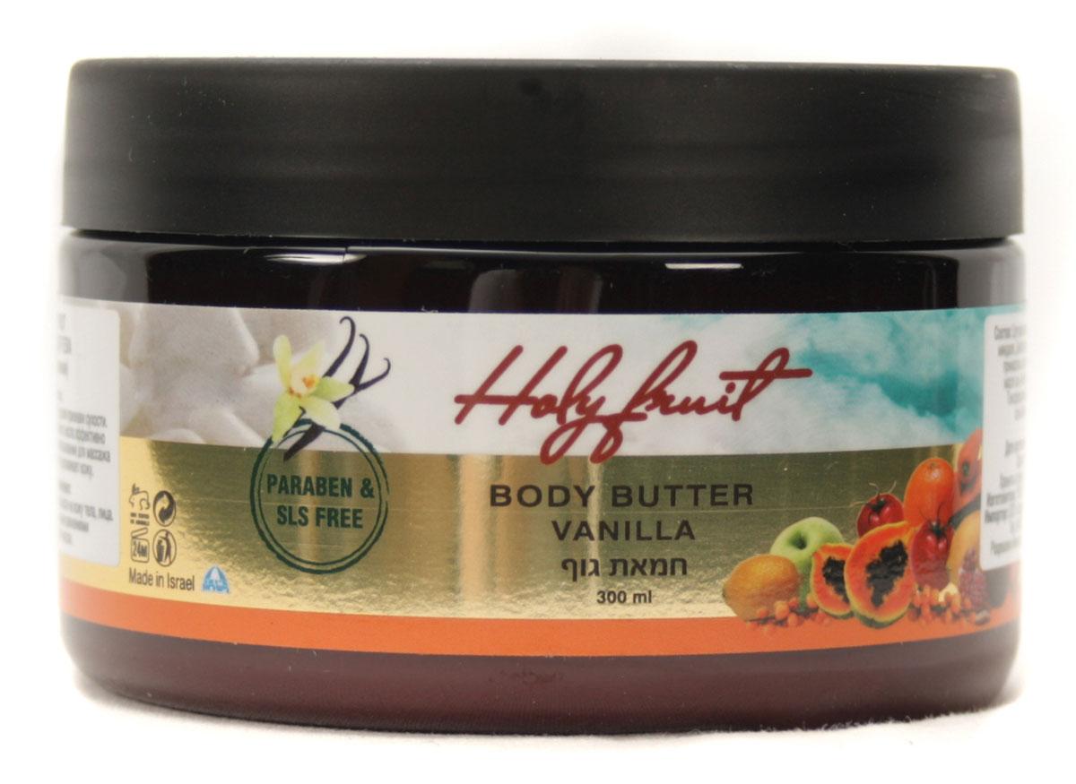 Holy Fruit Масло для тела (Ваниль) Body butter vanilla, 300 млFS-00897Базисный состав этого средства для ухода телом – масла сладкого миндаля, вечерней примулы, жожоба, масло ши и минералов Мертвого моря – обогащен высоким содержанием масла ванили.Ваниль, безусловно, женское эфирное масло. С легким, согревающим нежным ароматом, оно очень бережно ухаживает за чувствительной кожей, придавая ей бархатистость и эластичность. Кроме того, оно благотворно влияет на гормональные циклы женского организма. Его успокаивающий и улучшающий эластичность кожи эффект проявляется постепенно, но это действие пролонгировано. При регулярном применении кожа становится более светлой, менее раздраженной и чувствительной. И наконец, аромат ванили! Он врачует эмоциональную сферу, убирая ощущения тревоги, усталости, несет глубокое спокойствие и ощущение гармонии.