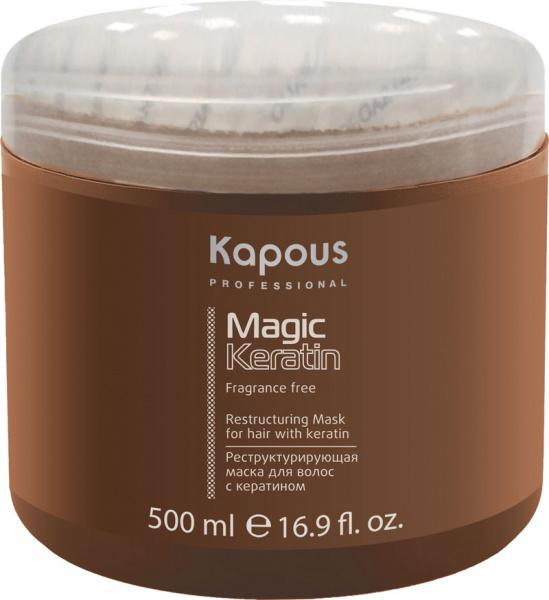 Kapous Реструктурирующая маска с кератином Magic Keratin 500 млSatin Hair 7 BR730MNKapous Magic Keratin Реструктурирующая маска с кератином. В структуру состава маски входят протеины пшеницы, что позволяет насытить волосы питательными микроэлементами. Маска предназначена для слабых и поврежденных волос, способна восстановить их жизненный блеск и эластичность, которые были потеряны в результате химических воздействий. Протеины пшеницы отлично насытят волосы питательными веществами, они создают защитный слой на волосах. Попадая в структуру волос, молекулы Кератина устраняют повреждения волос изнутри, после чего они становятся упругими, сияют натуральным блеском и силой. Маска надёжно защитит волосы, от преждевременного старения и выпадения.